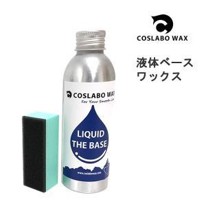 コスラボワックス  LIQUID THE BASE  ベース&ドライスノー リキッド 100ml  CL1037 スキー&スノーボードワックス 液体ワックス COSLABO WAX