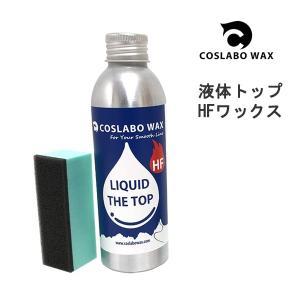 コスラボワックス LIQUID THE TOP HF フッ素高含有トップ リキッド 100ml  C...