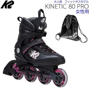 インラインスケート K2 ケーツー  2018  KINETIC 80 PRO Womens  ブラック×ピンク  女性用  レディース  I180202201  日本正規品  保証書あり|websports