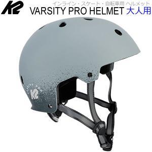 K2 ヘルメット 大人用 2019  VARSITY PRO HELMET グレー  I190400201  ケーツー  オールシーズン対応  インライン&スケボー用 大人用 【C1】|websports