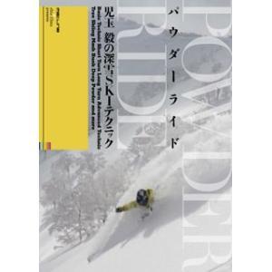 スキーDVD/パウダーライド 児玉毅の深雪SKIテクニック 【スキー パウダーライドハウツーDVD】 websports
