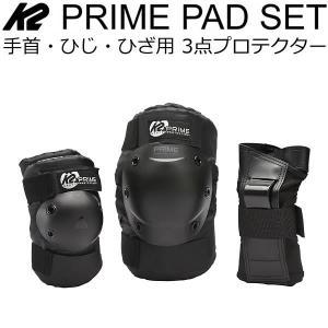 スケートボード プロテクター K2 ケーツー 3点プロテクター PRIME MENS PAD SET 大人用 手首・ひじ・ひざ用 プロテクター プライムパッドセット