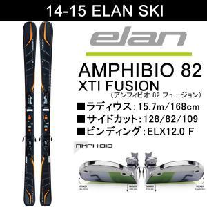 ELAN エラン スキー 14-15 AMPHIBIO 82 XTi+ELX12.0 スキー板 websports