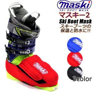 スキーブーツの保温&防水マスク MASKI 2 マスキー2 ...