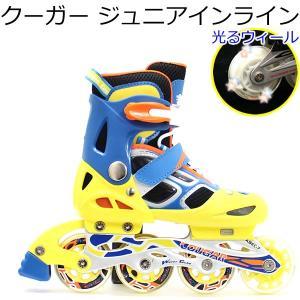 インラインスケート ジュニア COUGAR クーガー イエロー×ブルー インラインスケート 子供