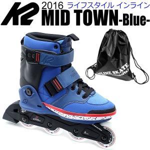 インラインスケート アグレッシブ K2 2016 MIDTOWN BLUE ブルー 男性用 メンズ ローラーブレード