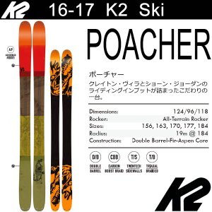 K2 スキー 2017 POACHER ポーチャー スキー単...