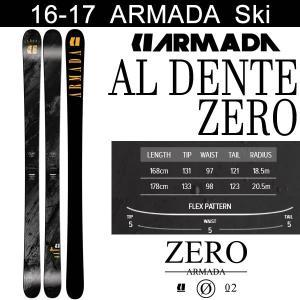 アルマダ スキー 2017 AL DENTE Zero アルデンテ ゼロ スキー単品 16-17 ゼロシリーズ プロショップ限定モデル フリースタイルスキー 板 ARMADA|websports