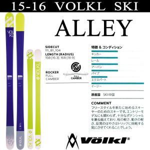 フリースタイルスキー3点セット フォルクル スキー 15-16 ALLEY+16 マーカー フリーテン+17 ダルベロ JAKK BLK×GRN VOLKL|websports