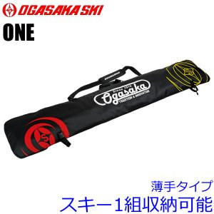 オガサカ スキーケース ONE  スキー1組収納可能 封筒型1台入  スキーバッグ OGASAKA ...