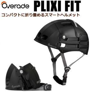 OVERADE ヘルメット PLIXI FIT ブラック 10011BK 折り畳み式ヘルメット オーバーレイド|websports
