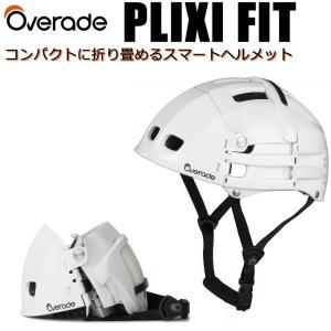 OVERADE ヘルメット PLIXI FIT ホワイト 10011WH 折り畳み式ヘルメット オーバーレイド|websports