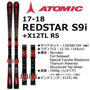 アトミックスキー板 レッドスター ATOMIC 17-18 REDSTER S9i+X12TL-RS アトミックスキー板2018|websports