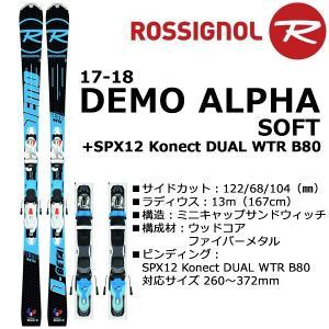 ロシニョールスキー板 デモ 2018  17-18 DEMO ALPHA SOFT+SPX12 Konect DUAL WTR B80 ROSSIGNOL|websports