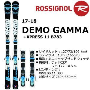 ロシニョールスキー板 デモ 2018  17-18 DEMO GAMMA+XPRESS 11 B83 ROSSIGNOL|websports