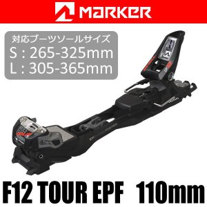 マーカー ビンディング 2018 F12 TOUR EPF 110mmブレーキ ブラック×アンスラサイト 17-18 MARKER ツアービンディング F12 ツアー EPF|websports
