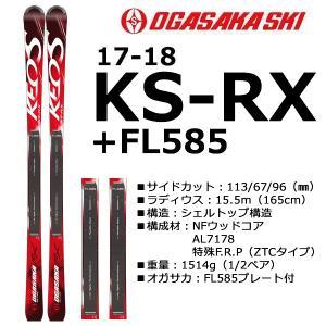 オガサカスキー板 OGASAKA 17-18 KS-RX+FL585 オガサカスキー ケオッズ 2018|websports