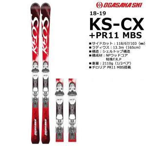 OGASAKA・オガサカ KS-CX+PRD12 2018-2019モデル 前年モデルKS-STから...
