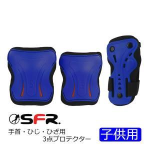 SFR SKATES  子供用  3点プロテクター  ESSENTIAL TRIPLE PAD SET  ブルー  手首・ひじ・ひざ用  インラインスケート スケボー|websports