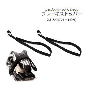 スキービンディング用 ブレーキストッパー ブラック 2本入 53043 Websports オリジナ...