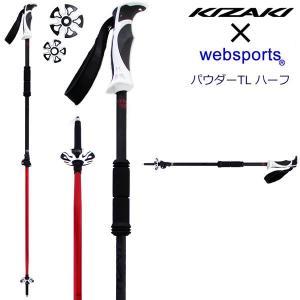 スキーストック 伸縮式 Websports オリジナル パウダー TL ハーフ ブラック×レッド KPAG-OSW04 2段伸縮式 75〜120cm ウェブスポ&キザキ 伸縮スキーポール|websports