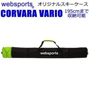 Websports オリジナル スキーケース CORVARA...