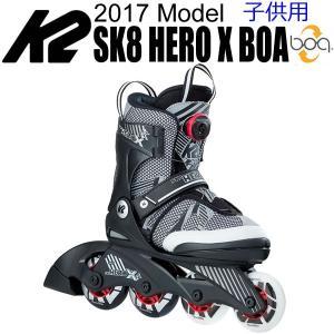インラインスケート 子供用 K2 2017 SK8 HERO X BOA ブラック×ホワイト ボア搭載モデル I170200901 インライン単品 男の子向け 日本正規品 保証書あり