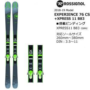 ROSSIGNOL・ロシニョール EXPERIENCE 76 CS エクスペリエンス76 CS ■こ...