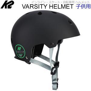 K2 ジュニア ヘルメット  2020  VARSITY HELMET ブラック  I190400105  ケーツー  オールシーズン対応  インライン&スケボー用 子供用 【C1】|websports