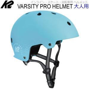 K2 ヘルメット 大人用 2019  VARSITY PRO HELMET ブルー  I190400205  ケーツー  オールシーズン対応  インライン&スケボー用 【C1】|websports