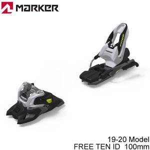 マーカー ビンディング フリーテン ID 100mmブレーキ MARKER FREE TEN ID(19-20 2020)フリーライド フリースタイル 入門 スキービンディング