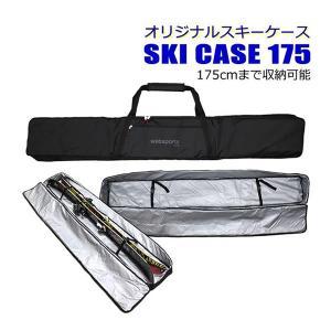 スキーケース(ボックス型 箱型) 175cmまで収納可能  スキーとストックが収納可能 全面パッド入...
