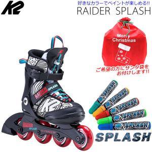 K2 ケーツー ジュニア インライン  2020 Raider Splash  カラーペン付  I200200101  インライン単品  日本正規品 保証書あり  レイダースプラッシュ|websports