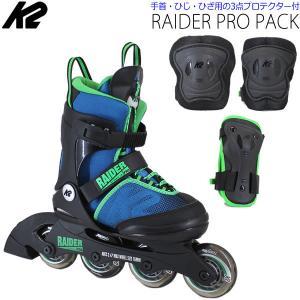 K2 ケーツー ジュニア インライン 2020  Raider Pro Pack  限定カラー  ブルー×グリーン  3点プロテクター付  男の子向け 日本正規品 保証書あり 子供用|websports