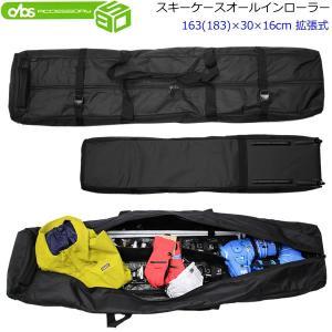 dbs キャスター付  オールインスキーローラー ブラック  DBS-B3757  スキー1組とその...
