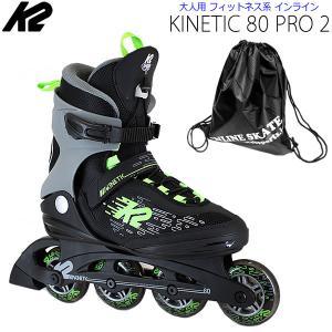 インラインスケート K2 ケーツー  2020  KINETIC 80 PRO2 Mens  ブラック×グリーン  男性用  I200203201  日本正規品  保証書あり|websports