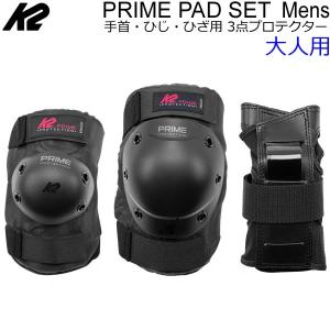 スケボー プロテクター K2 ケーツー 3点プロテクター 2020  PRIME MENS PAD SET Mens  ブラック×レッド  I200400801  大人用 手首・ひじ・ひざ用 プロテクター|websports