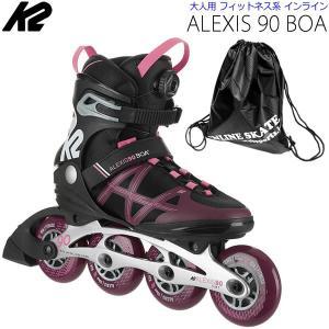 インラインスケート K2 ケーツー  2020  ALEXIS 90 BOA  女性用  I200201801  ボアシステム搭載  フィットネス  レディース  日本正規品  保証書あり|websports