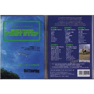 TransWorld SKATEboarding Japan監修/SKATEBOARD FIRST STEP【スケボー HOWTO DVD】|websports