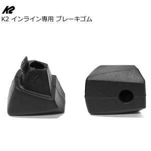 k2 ケーツー インライン スケート 専用 ブレーキ ゴム【S132】/スペア 交換ブレーキ|websports