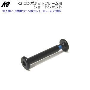 K2 インラインパーツ コンポジットフレーム対応 交換用ショートシャフト 【#16272/#16273】【大人用コンポジットフレーム・K2ジュニア対応】|websports