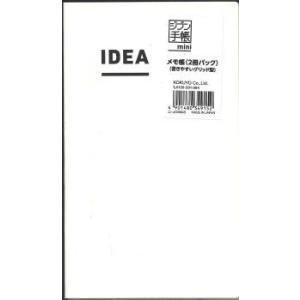 【メール便OK】コクヨ ジブン手帳 IDEA メモ帳(2冊パック)mini ニ-JCMA3