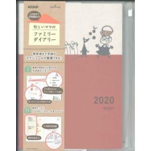【メール便OK】日本ホールマーク 2020手帳 忙しいママのファミリーダイアリー A5 リトルミイ  YDD-761-561|webtenshindo