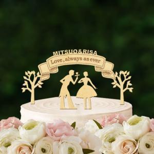 ケーキトッパー名入れセット・旗と木々&シルエットカップル weddingdecor