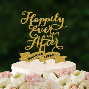 ケーキトッパー名前・名入れ「happilyEverAfter」|weddingdecor