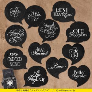 黒板シンプル_ふきだしフォトプロップス_コンビニ印刷|weddingdecor