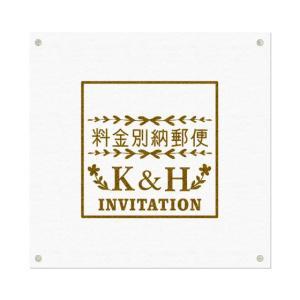 スクエア11料金別納郵便スタンプ|weddingdecor