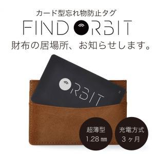 スマートタグ 紛失防止タグ 厚さわずか1.28ミリ 充電式 カード型 FINDORBIT ファインド...