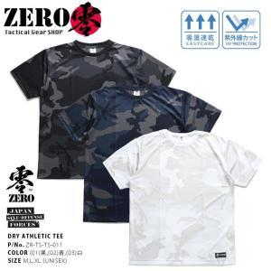 ■商品説明 何枚でも欲しくなるUVカットの速乾メッシュTシャツ 0(ゼロ)という極限の状態をサポート...
