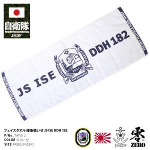 ■品番:TAF012 ■商品説明 防衛省とのコラボ商品や自衛隊グッズを広報の一環を担うものとして展開...